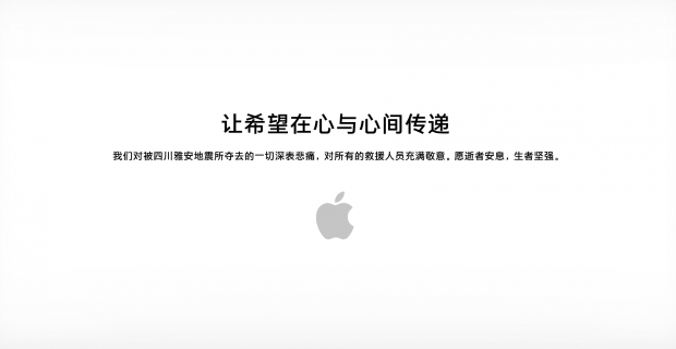 applechina