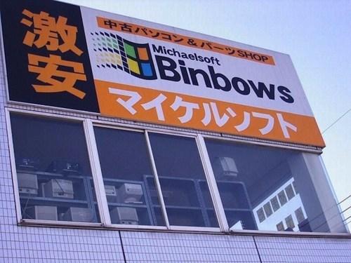 michaelsoft_binbows