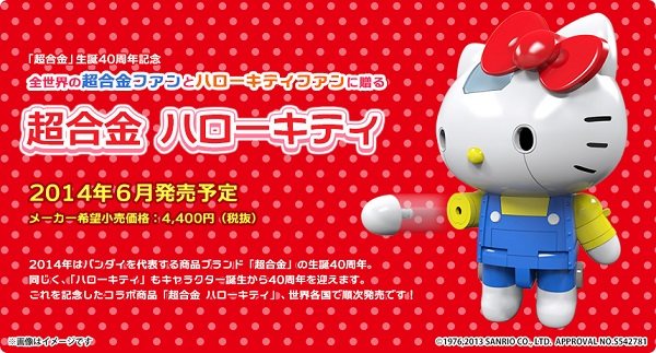 hello-kitty-robot-mech-2