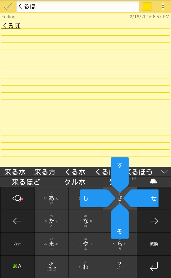 Japanese keyboard for Android g